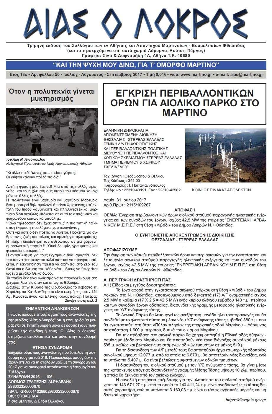 Κυκλοφόρισε το νέο φύλλο της εφημερίδας μας - Φύλλο 50