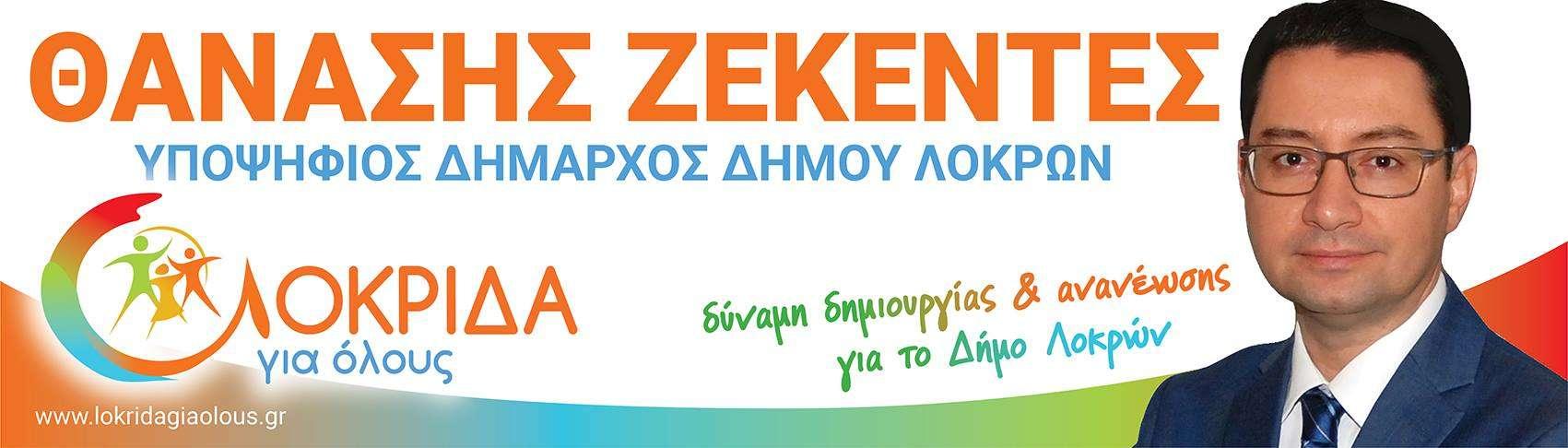ΟΙΚΟΠΕΔΑ Πρώτη φορά έχουμε γραπτή δέσμευση για διανομή  από τον υποψήφιο Δήμαρχο Θανάση Ζεκεντέ