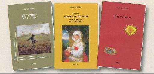 Παρουσίαση ποιητικής συλλογής