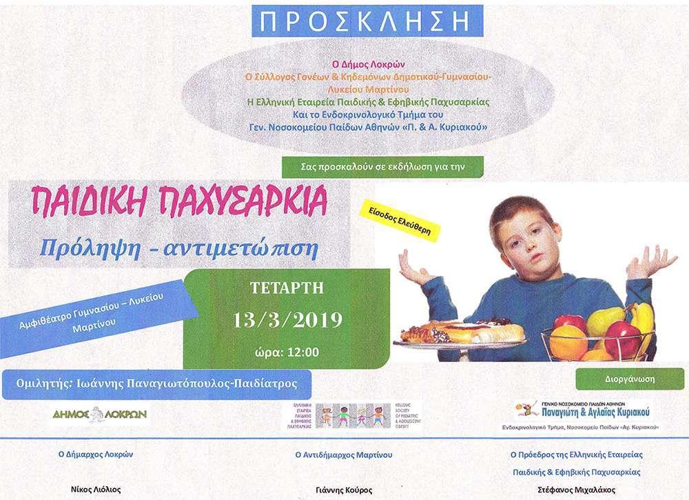 ΠΡΟΣΚΛΗΣΗ σε εκδήλωση για την Παιδική Παχυσαρκία