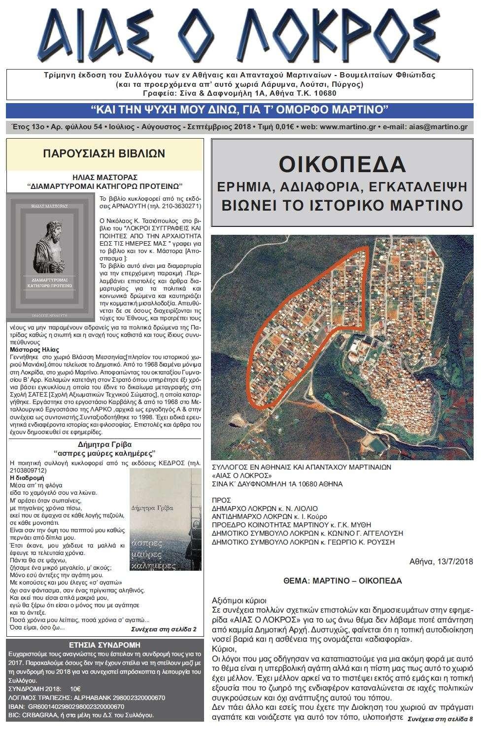 Φύλλο 54
